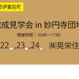 2/22,23,24 住宅完成見学会 開催!!