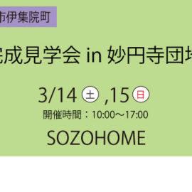 3/14,15 住宅完成見学会 開催!!