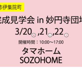 3/20,21,22 住宅見学会 開催!!