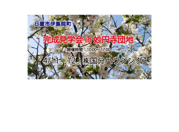 4/11,12 住宅完成見学会 開催!!