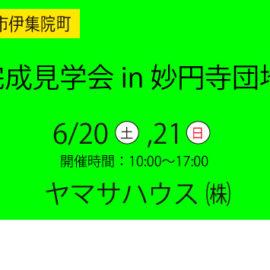 6/20,21 住宅完成見学会 開催!!
