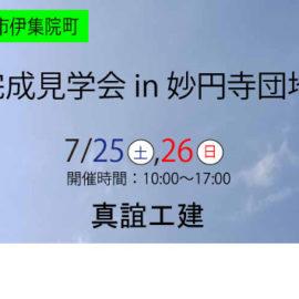 7/25,26 住宅完成見学会 開催!!