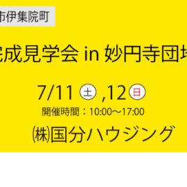 7/11,12 住宅完成見学会 開催!!