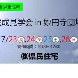 7/23,24,25,26 住宅完成見学会 開催!!