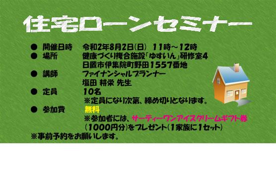 8/2 住宅ローンセミナー 開催!!