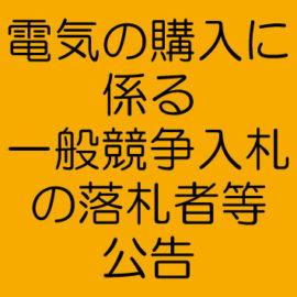 鹿児島県住宅供給公社賃貸施設に係る電気入札結果のお知らせ(R3.8.23更新)