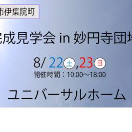 8/22,23 住宅完成見学会 開催!!