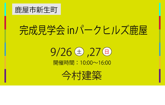 9/26,27 住宅完成見学会 開催!!