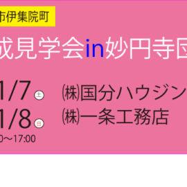 11/7,8 住宅完成見学会 開催!!
