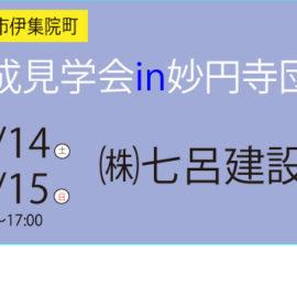 11/14,15 住宅完成見学会 開催!!