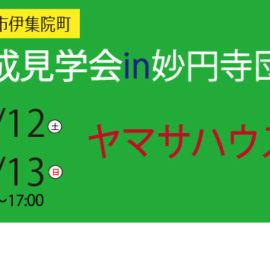 12/12,13 住宅完成見学会 開催!!