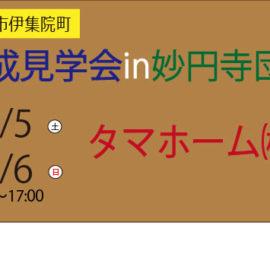 12/5,6 住宅完成見学会 開催!!