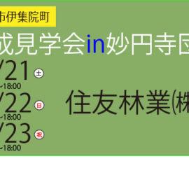11/21,22,23 住宅完成見学会 開催!!