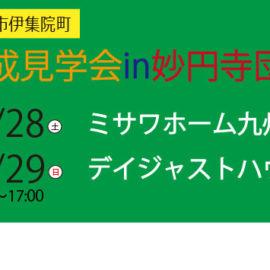 11/28,29 住宅完成見学会 開催!!