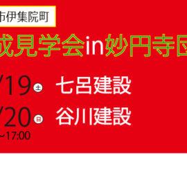 12/19,20 住宅完成見学会 開催!!