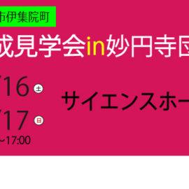 1/16,17 住宅完成見学会 開催!!