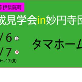 3/6,7 住宅完成見学会 開催!!