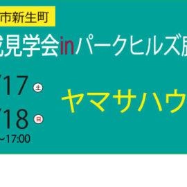 4/17,18 住宅完成見学会 開催!!