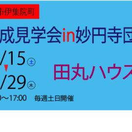 5/15~7/29 住宅完成見学会 開催!!