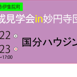 5/22,23 住宅完成見学会 開催!!