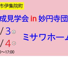 7/3~7/4 住宅完成見学会 開催!!