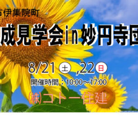 8/21~8/22 住宅完成見学会 開催!!