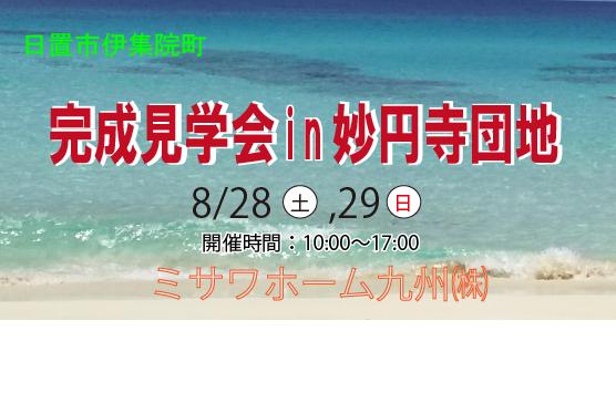 8/28~8/29 住宅完成見学会 開催!!