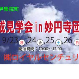 9/23,24,25,26 住宅完成見学会 開催!!