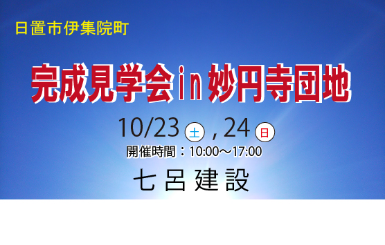 10/23,24 住宅完成見学会 開催!!